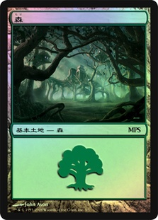 Forest (MPS 2008) (Shards of Alara Alternate Art) (Promo: Non-Release)