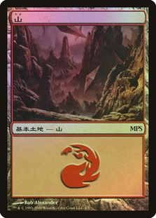 Mountain (MPS 2009) (Zendikar Alternate Art) (Promo: Non-Release)