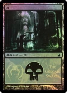 Swamp (MPS 2005) (Foil) (Golgari) (Promo: Non-Release)