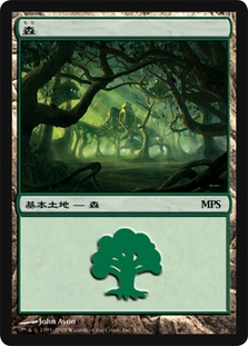 Forest (MPS 2008) (Shards of Alara Alternate Art) (Promo)