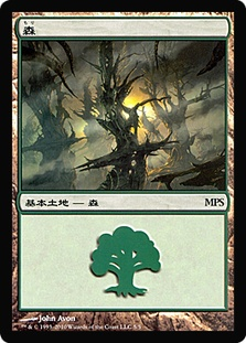 Forest (MPS 2010) (Scars of Mirrodin Alternate Art) (Promo)