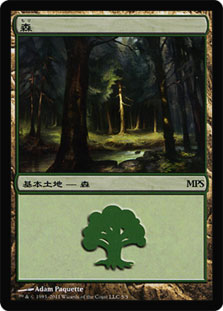 Forest (MPS 2011) (Innistrad Alternate Art) (Promo)