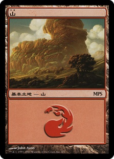 Mountain (MPS 2007) (Lorwyn Alternate Art) (Promo)