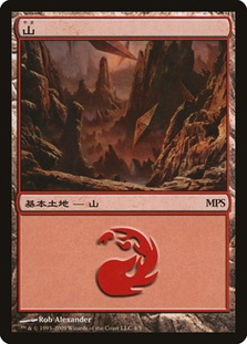 Mountain (MPS 2009) (Zendikar Alternate Art) (Promo)