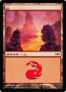 Mountain (MPS 2010) (Scars of Mirrodin Alternate Art) (Promo)