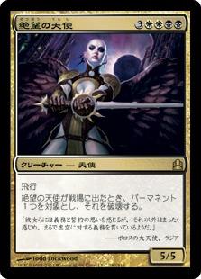 Angel of Despair (Commander 2011)