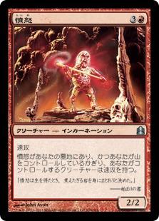Anger (Commander 2011)