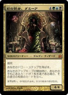 Damia, Sage of Stone (Commander Oversized) (Oversized)