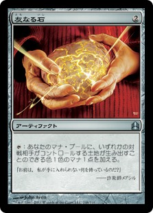 Fellwar Stone (Commander 2011)