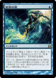 Flusterstorm (Commander 2011)