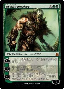 Garruk Wildspeaker (Commander 2011)