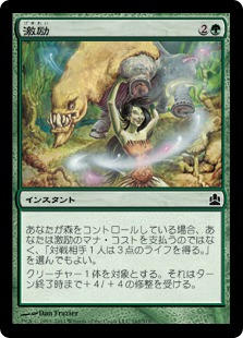 Invigorate (Commander 2011)