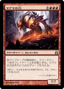 Magmatic Force (Commander 2011)