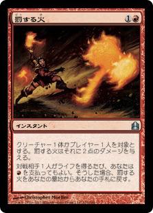 Punishing Fire (Commander 2011)