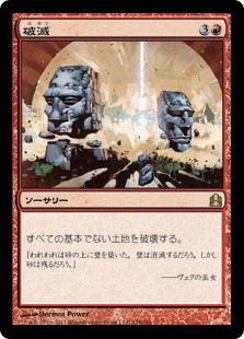 Ruination (Commander 2011)