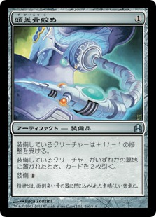 Skullclamp (Commander 2011)