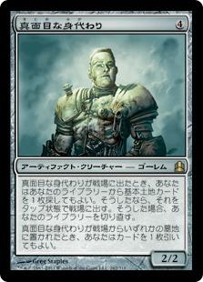 Solemn Simulacrum (Commander 2011)