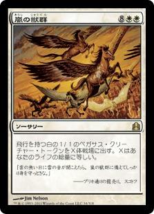 Storm Herd (Commander 2011)