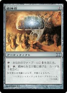 Mind Stone (10th Edition)