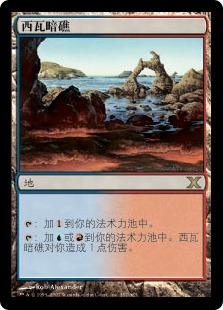 Shivan Reef (10th Edition)