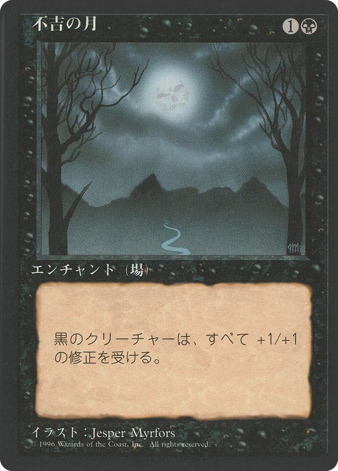 Bad Moon (4th Edition BB)