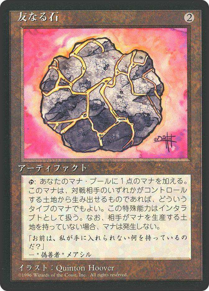 Fellwar Stone (4th Edition BB)