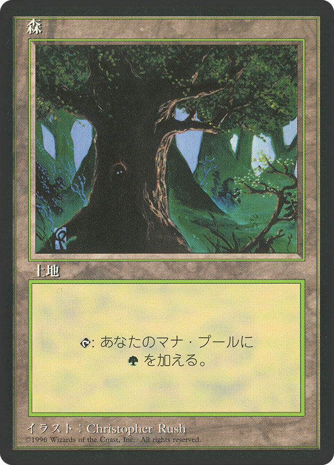 Forest (C) (4th Edition BB)