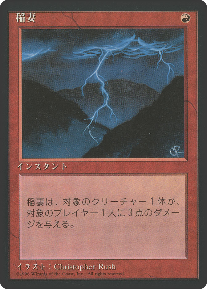 Lightning Bolt (4th Edition BB)