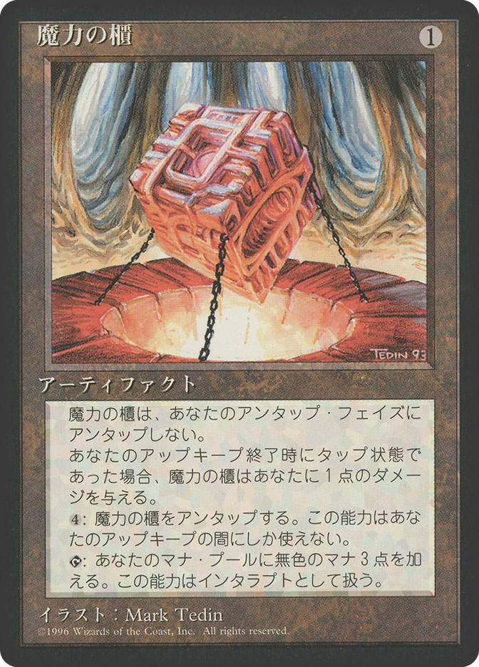 Mana Vault (4th Edition BB)