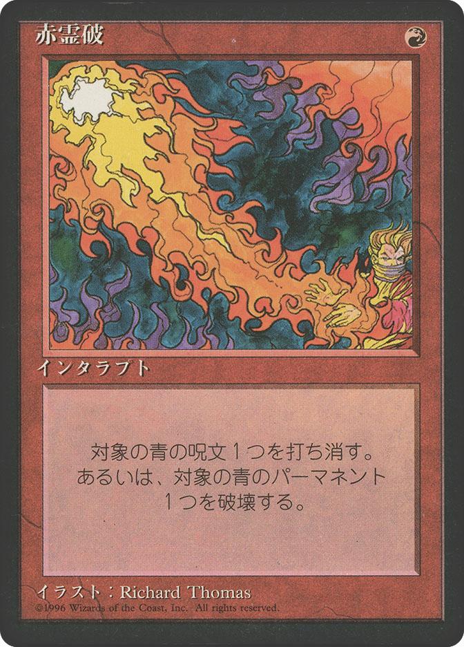 Red Elemental Blast (4th Edition BB)