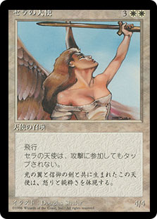 Serra Angel (4th Edition BB)