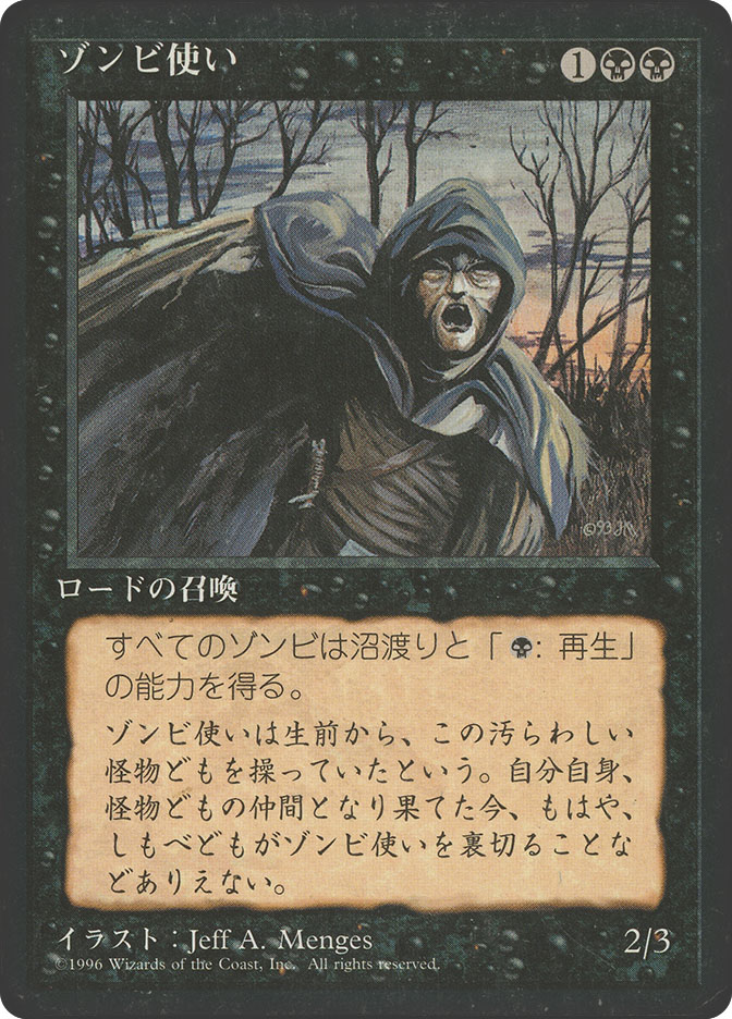 Zombie Master (4th Edition BB)