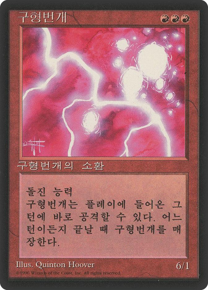 Ball Lightning (4th Edition BB)