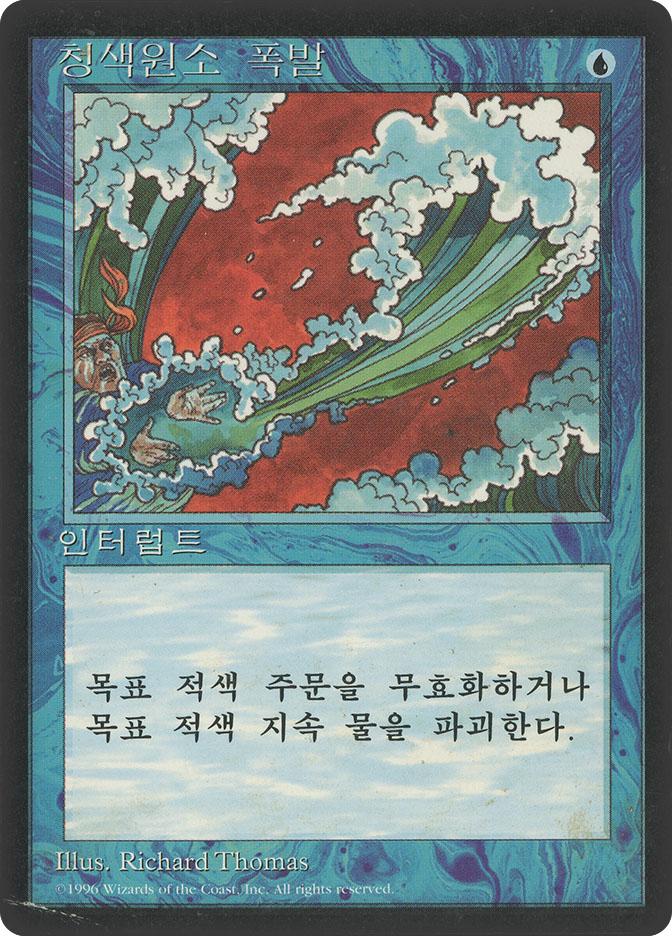 Blue Elemental Blast (4th Edition BB)