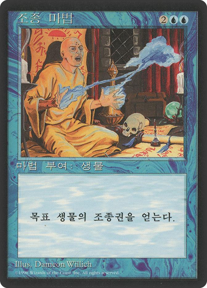 Control Magic (4th Edition BB)