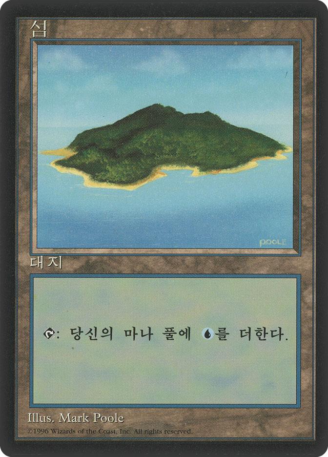Island (A) (4th Edition BB)