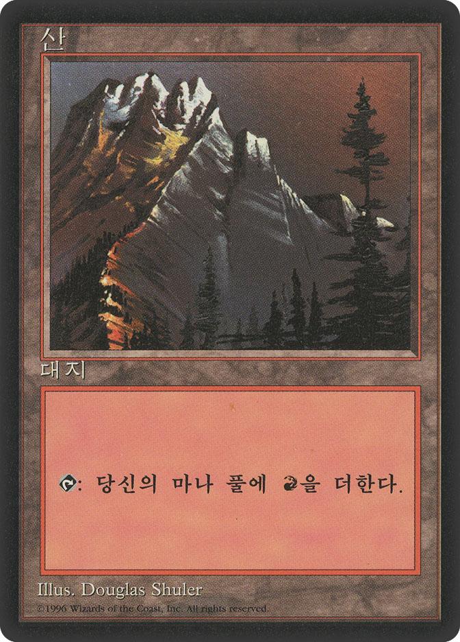 Mountain (B) (4th Edition BB)