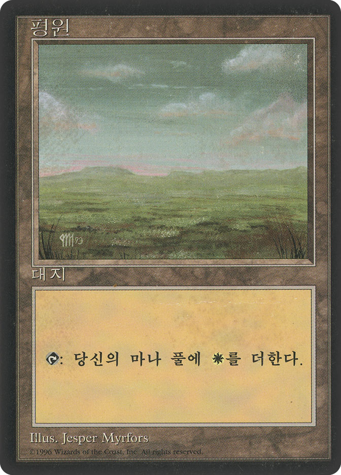 Plains (C) (4th Edition BB)