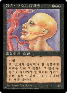 Sengir Vampire (4th Edition BB)