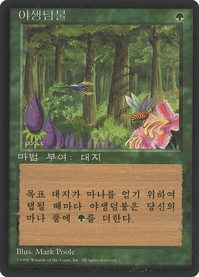 Wild Growth (4th Edition BB)