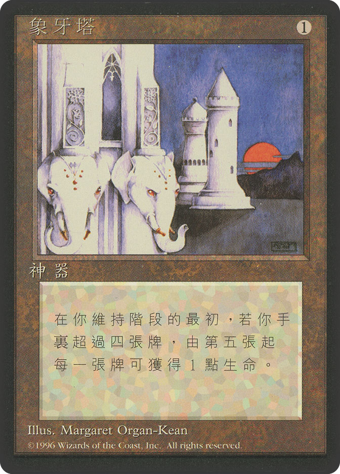 Ivory Tower (4th Edition BB)