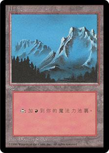 Mountain (A) (4th Edition BB)