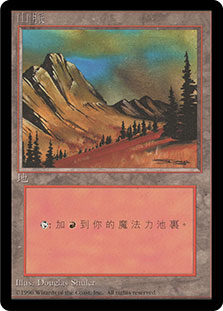 Mountain (C) (4th Edition BB)