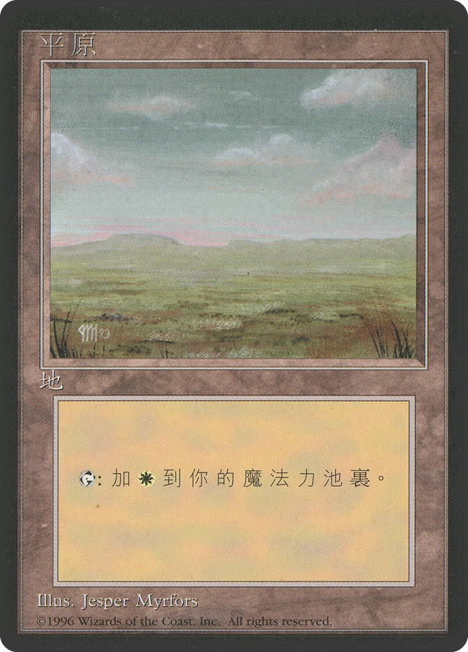 Plains (C) (4th Edition BB)