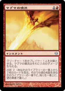 Magma Jet (Fifth Dawn)