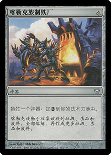 Krark-Clan Ironworks (Fifth Dawn)