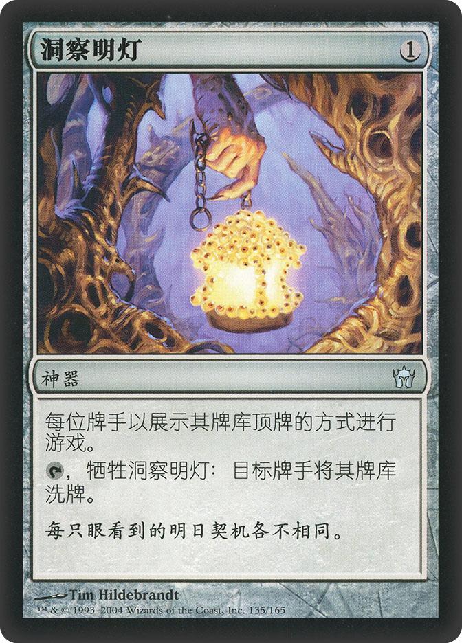 Lantern of Insight (Fifth Dawn)