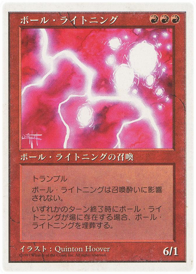 Ball Lightning (5th Edition)