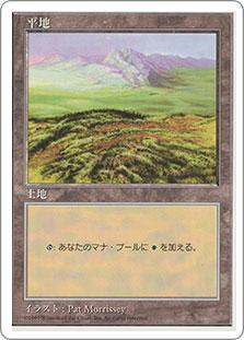 Plains (C) (5th Edition)