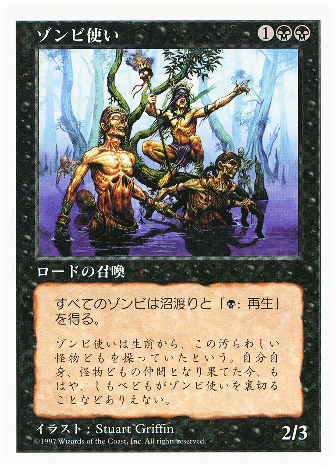 Zombie Master (5th Edition)